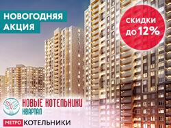 Квартал «Новые Котельники» Квартиры от 2 млн рублей